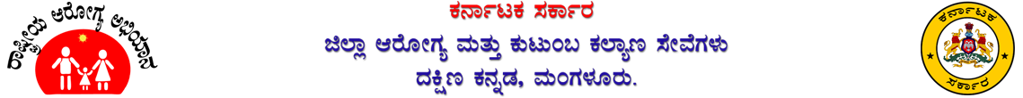 District Health and Family Welfare Society, Dakshina Kannada Mangalore